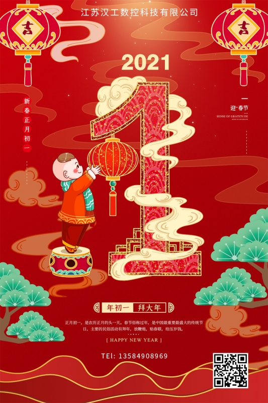 江苏汉工数控科技有限公司提前祝大家新年快乐!